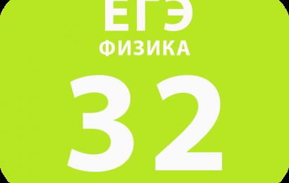 32. Электродинамика, квантовая физика (расчетная задача)