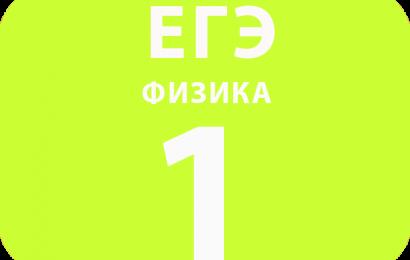 1. Кинематика
