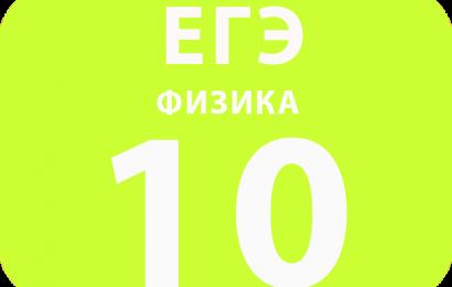 10. Влажность воздуха. Количество теплоты