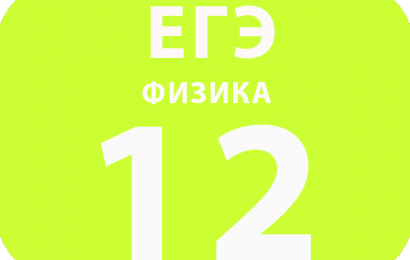 12. МКТ. Термодинамика (изменение физических величин в процессах)