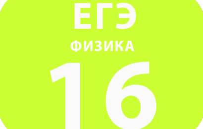 16. Электродинамика (объяснение явлений)