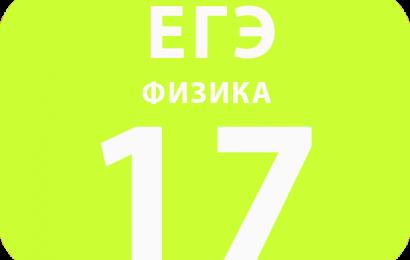 17. Электродинамика (изменение физических величин в процессах)