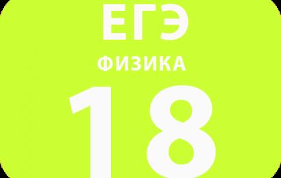 18. Электродинамика (установление соответствия)