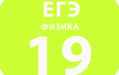 19. СТО. Законы ядерной и квантовой физики
