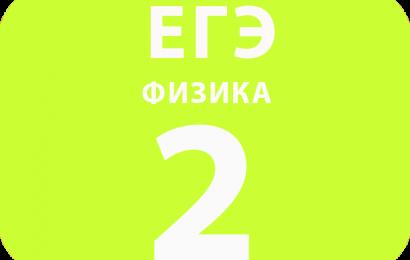 2. Динамика