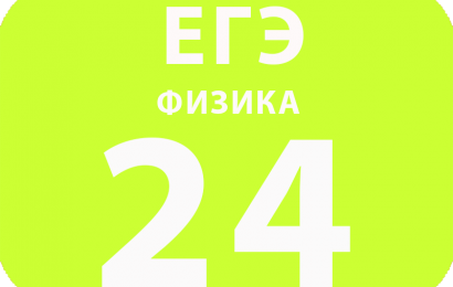 24. Механика, молекулярная физика (расчетная задача)