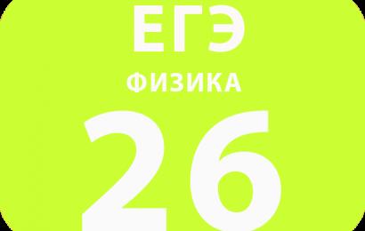 26. Электродинамика, квантовая физика (расчетная задача)