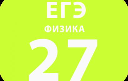 27. Электродинамика, квантовая физика (расчетная задача)