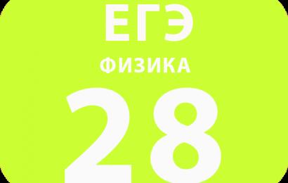 28. Механика (расчетная задача)