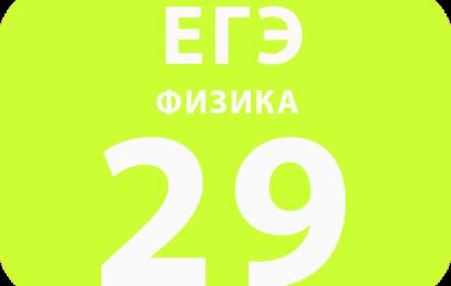 29. Механика (расчетная задача)