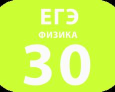 30. Электродинамика (расчетная задача)