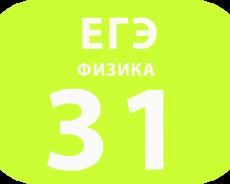 31. Электродинамика, квантовая физика (расчетная задача)