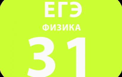 31. Электродинамика (расчетная задача)
