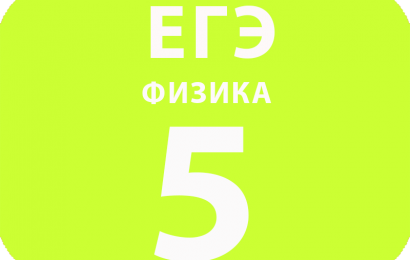 5. Механика