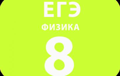 8. Газовые процессы