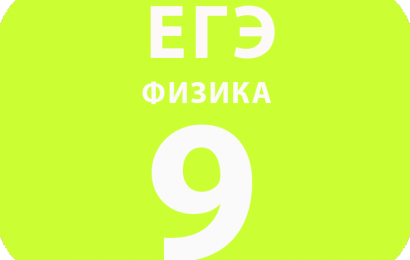 9. Термодинамика