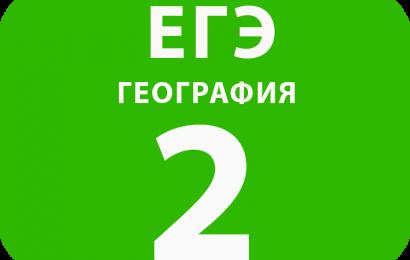 2. Природа Земли и человек