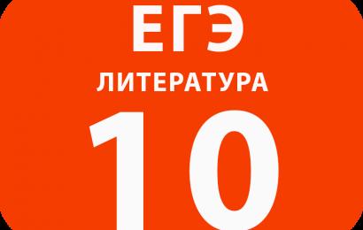 10. Литературные течения