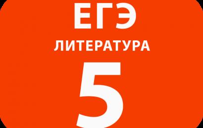 5. Язык художественного произведения