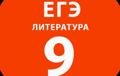 9. В каких произведениях русской классики