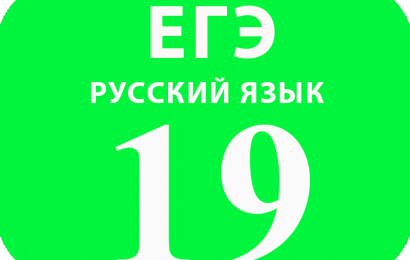 19shablon-ruskiy