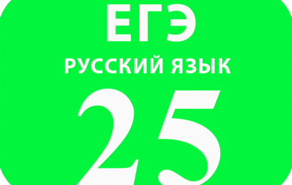 25shablon-ruskiy