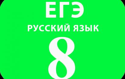 8shablon-ruskiy