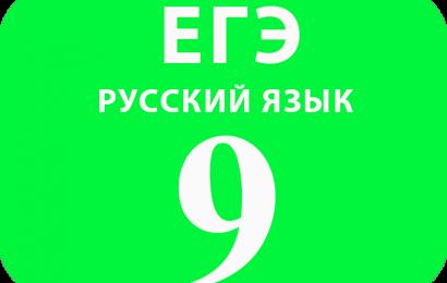 9shablon-ruskiy