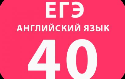 40. Письменное высказывание «Ваше мнение»