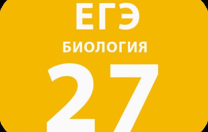 biologiya-27