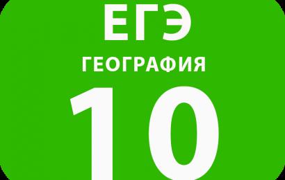 10. Отраслевая структура хозяйства
