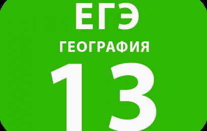13. География отраслей промышленности России