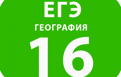 16. Хозяйство России и мира