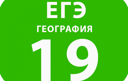 19. Ведущие страны-экспортеры основных видов продукции