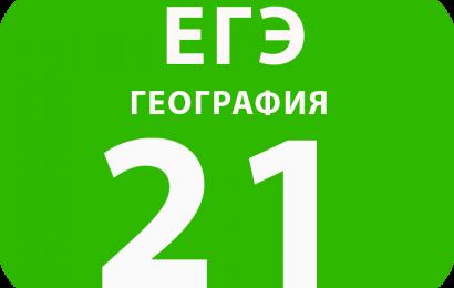 21. Городское и сельское население