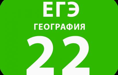 22. Природные ресурсы