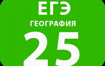25. Регионы России
