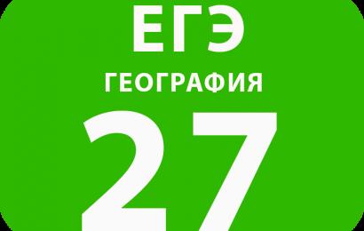 27. Географические модели(2)
