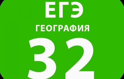 32. Форма размеры, движение Земли