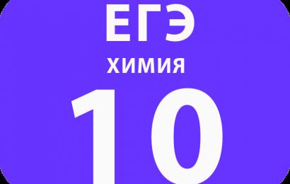 10. Окислительно — восстановительные реакции .