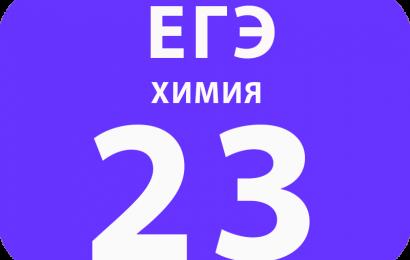 himiya-23