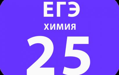 himiya-25