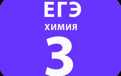 3. Электроотрицательность. Степень окисления и валентность химических элементов.