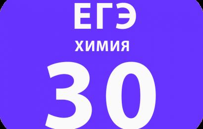 30. Окислительно- восстановительные реакции
