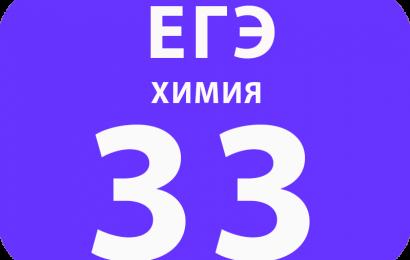 33. Расчеты массы, объема, массовых долей  веществ растворе