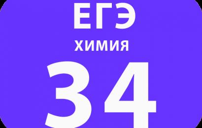 34. Нахождение молекулярной формулы вещества