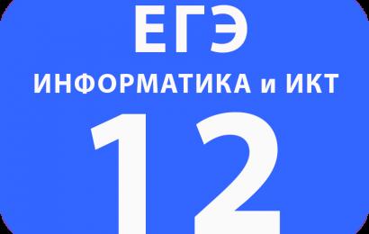 12. Адресация компьютерных сетей