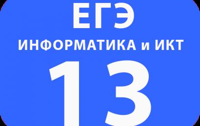 13. Вычисление количества информации
