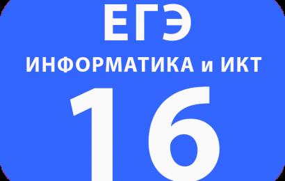 16. Позиционные системы счисления