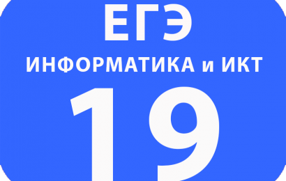 19. Обработка массивов и матриц